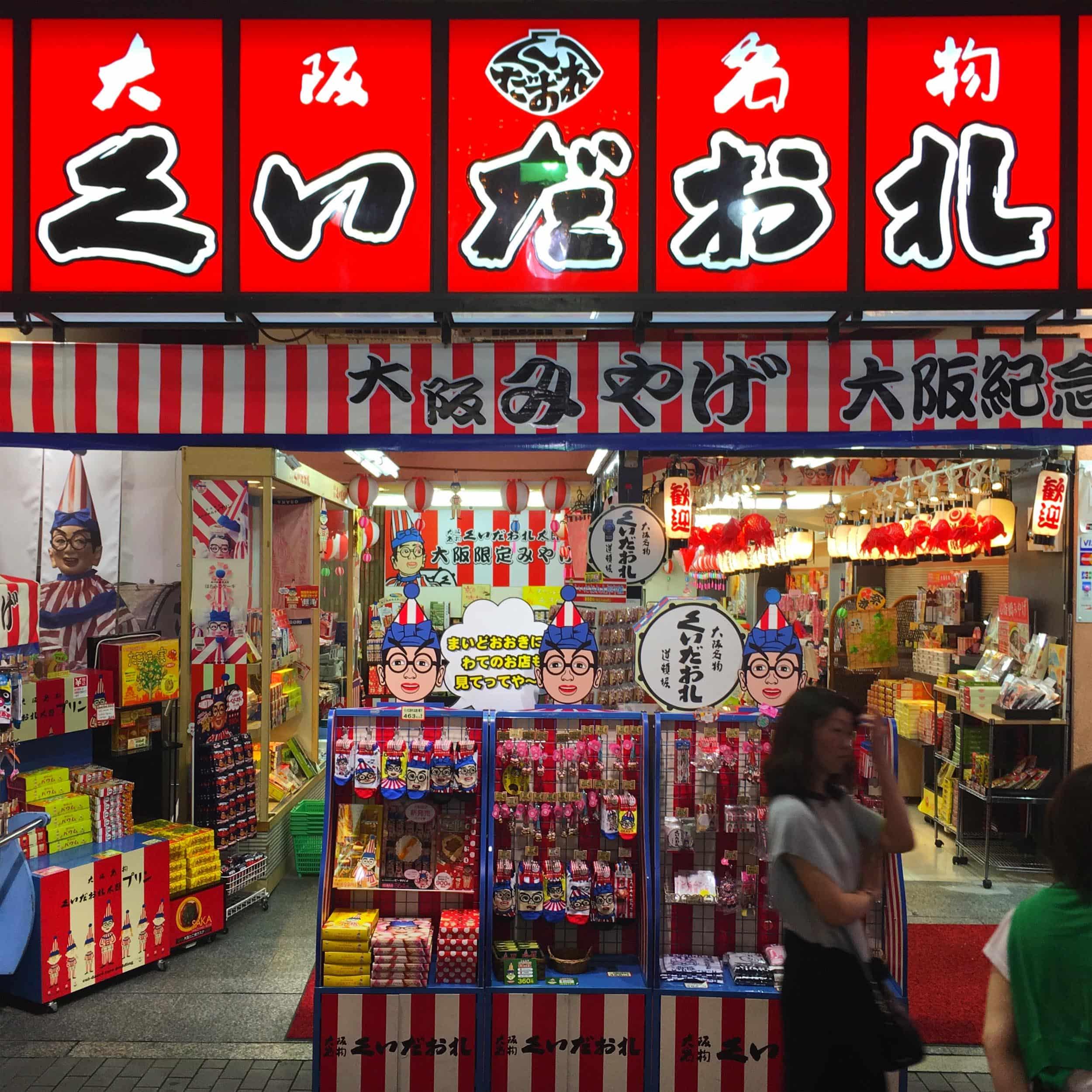 #GROCERY STORE / OSAKA / JAPAN / 2016